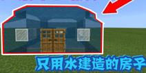 【梦轩】我的世界用水建造的别墅