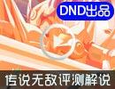 精灵物语第1期 梦风耀&东浩解说传说无敌