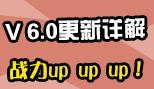造梦西游5造梦那些事V6.0版本更新篇