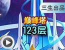奥拉星无尽神兵银过镜像塔123层