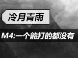 GP武器M4A1怒刷存在感_冷月青雨