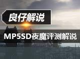 MP5SD夜魔竞技评测解说_良仔