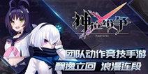 神位纷争官方PV首发 180秒热血胜负!