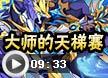 洛克王国大师的天梯赛