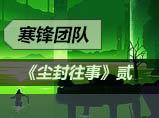 创意短片《尘封往事-贰》_寒锋团队