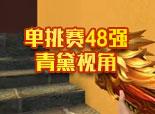 火线精英青黛解说-单挑赛48强狮心强势拿第一
