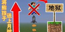 【梦轩】我的世界做一个可以飞的运载火箭