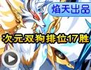 奥拉星上古神话日月战武神排位17连胜