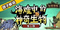 《饥荒学院24:海难中神奇生物第二弹》