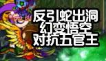 造梦西游5视频反引蛇出洞·幻变悟空对抗五官王