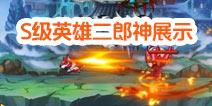 S级英雄二郎神展示-蓝天