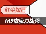 M9-夜魔微端刀战小吐槽_红尘知己
