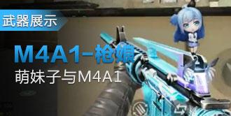 武器抢先看:M4A1-枪娘视频
