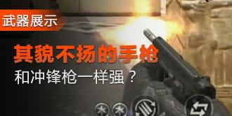 和冲锋枪一样的手枪?