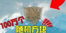 【梦轩】我的世界100万个随机方块