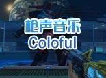 灭世哥-枪声音乐Coloful