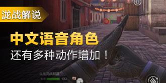 新角色:中文语音还会唱歌