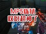 北笙-MP5炼狱低端局竞技46杀