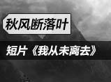 生死狙击玩家自制短片《我从未离去》_秋风断落叶°