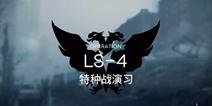 明日方舟战术演习LS-4通关攻略 战术演习LS-4阵容配置