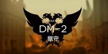明日方舟固若金汤DM-2通关攻略 固若金汤DM-2阵容配置