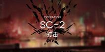 明日方舟摧枯拉朽SC-2通关攻略 摧枯拉朽SC-2阵容配置