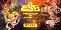 小小突击队ESG电竞大奖赛总决赛