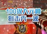 宝哥-100级大元帅狙击秀