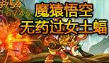 造梦西游5视频10W魔猿无药锤翻女土蝠