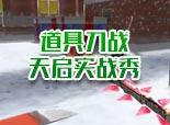 文能-天启道具刀战实战秀