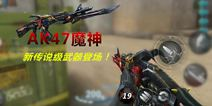 生死狙击手游传说级武器AK47魔神登场!视频