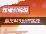 生死狙击M3如今一枪几十万伤害-双泽君Z