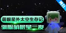 【萌眼星外太空生存记】驯服萌眼星三傻