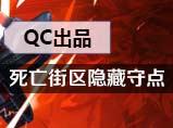 �����ѻ��������������ص㣿_QC