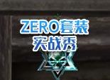 火线精英文能-ZERO套装实战秀