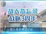 火线精英故人备忘录-战队3周年