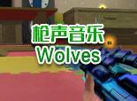 火线精英灭世哥-枪声音乐 Wolves
