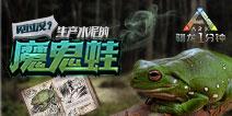 出行必备宠―魔鬼蛙 【驯龙一分钟】06