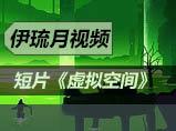 生死狙击自制短片虚拟空间-生存游戏