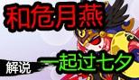 造梦西游5视频幻变悟空空袭危月燕