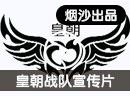 赛尔号皇朝战队宣传片