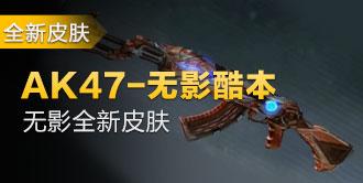 AK47-无影(酷本)抢先体验