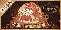 《饥荒学院28:大战!洞穴毒蟾蜍》视频