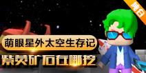 【萌眼星外太空生存记】紫荧矿石在哪挖视频