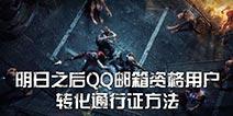 明日之后QQ邮箱资格用户 转化通行证方法