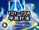 巅峰塔121-124平民打法