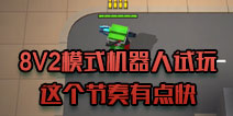 8V2模式机器人试玩 这节奏贼快
