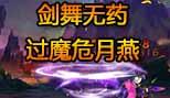 造梦西游5视频剑舞龙女无药过魔危月燕