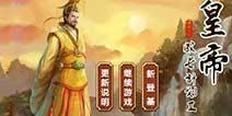【马赛解说】皇帝成长计划2实况试玩,附延禧攻略彩蛋哦!视频