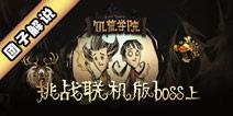 《饥荒学院29:挑战联机版boss(上)》